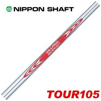 日本軸 N.S.PRO MODUS3 (作案 3) 為 TOUR105 鐵