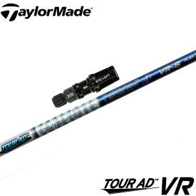 テーラーメイド用スリーブ付シャフト グラファイトデザイン ツアーAD VR TOUR AD VR 日本仕様
