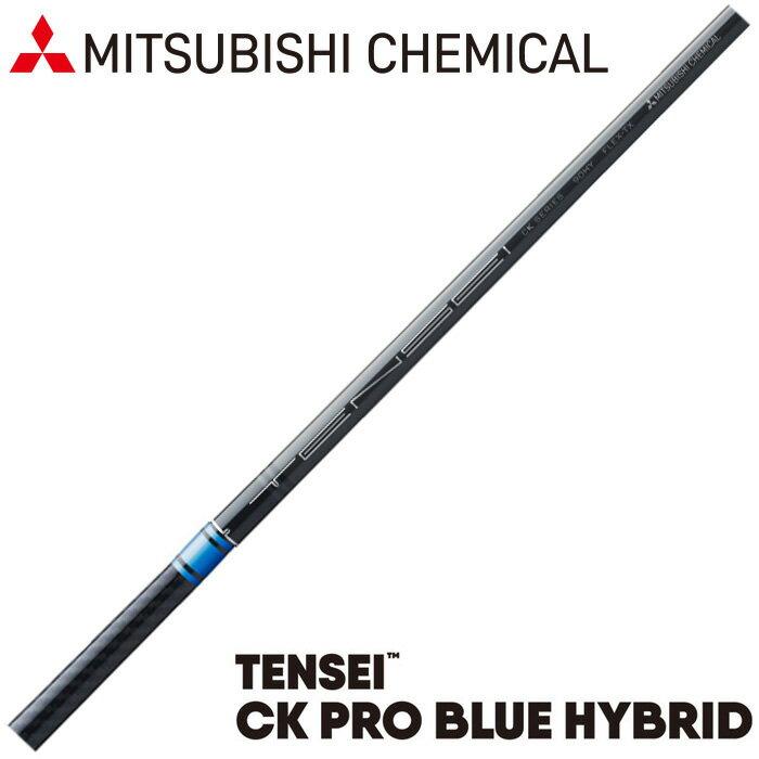 三菱ケミカル TENSEI CK PRO BLUE HYBRID(US)テンセイ CK プロ ブルー ハイブリッド