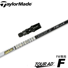 テーラーメイド/SIM M6 M5用スリーブ付シャフト グラファイトデザイン TOUR AD F ツアーAD F FW専用シャフト 日本仕様