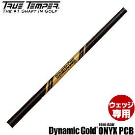 在庫限り トゥルーテンパー ダイナミックゴールド・ツアーイシュー・オニキス PCB 日本仕様 TrueTemper Dynamic Gold TOUR ISSUE ONYX PCB
