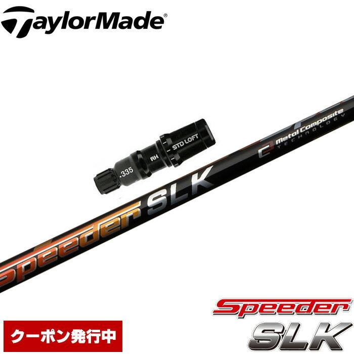 【予約受付中】テーラーメイド用スリーブ付シャフト フジクラ スピーダー SLK 日本仕様 Fujikura Speeder SLK