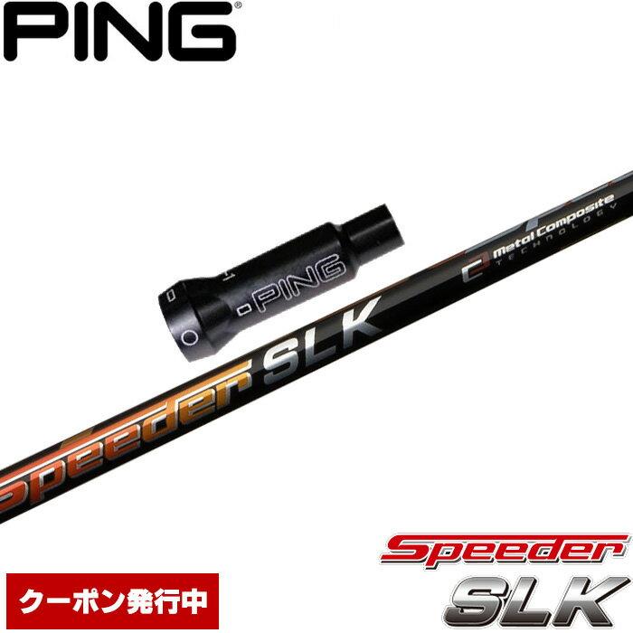 【予約受付中】ピン用スリーブ付シャフト フジクラ スピーダー SLK 日本仕様 Fujikura Speeder SLK