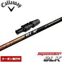 キャロウェイ用スリーブ付シャフト フジクラ スピーダー SLK 日本仕様 Fujikura Speeder SLK