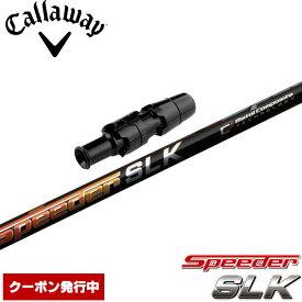 クーポン発行中 キャロウェイ用スリーブ付シャフト フジクラ スピーダー SLK 日本仕様 Fujikura Speeder SLK ポイントアップ中