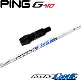 ピンG410用スリーブ付シャフト USTマミヤ ATTAS COOOL アッタスクール ATTAS9