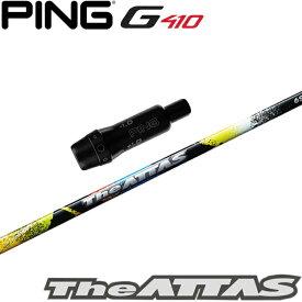 ピンG410用スリーブ付シャフト USTマミヤ The ATTAS ジ・アッタス