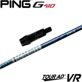 ピンG410用スリーブ付シャフト グラファイトデザイン ツアーAD VR TOUR AD VR 日本仕様