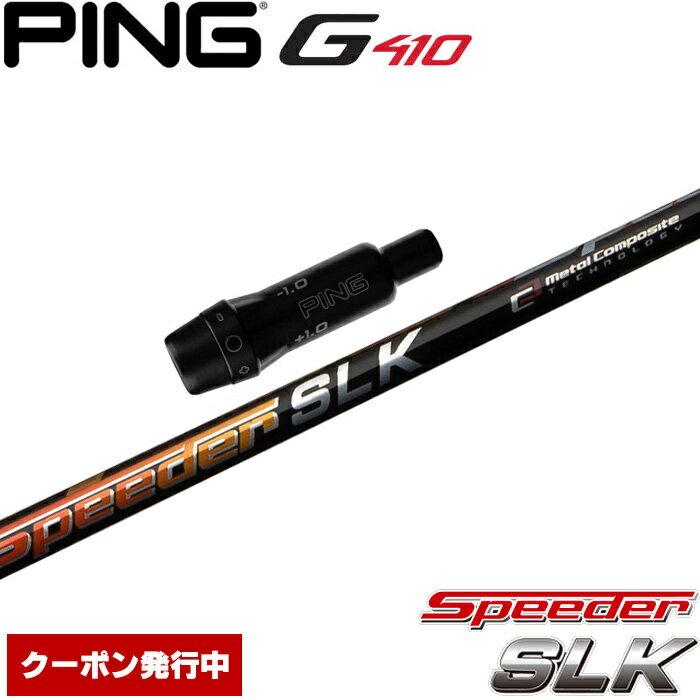 【予約受付中】ピンG410用スリーブ付シャフト フジクラ スピーダー SLK 日本仕様 Fujikura Speeder SLK