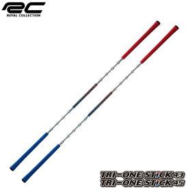 ロイコレ TRI-ONE STICK ロイヤルコレクション トライワン スティック スイング練習器具 43/45