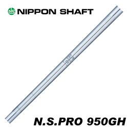 日本シャフトN.S.PRO950GHアイアン用