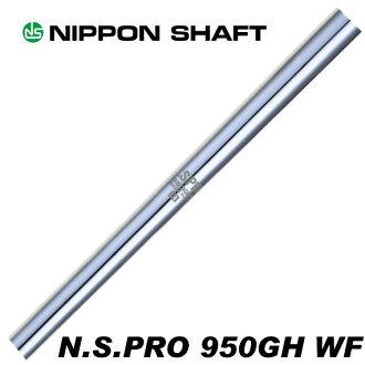 日本 N.S.PRO 950GH 重量流量鐵軸