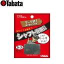 Tabata(タバタ) シャフト専用鉛 5g×3枚 GV-0626