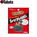 Tabata(タバタ) シャフト専用鉛 10g×2枚 GV-0627