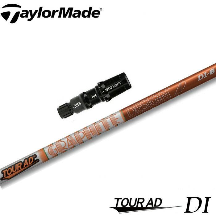 【送料無料】テーラーメイド用スリーブ付シャフト グラファイトデザイン TOUR AD DI(ツアーAD)