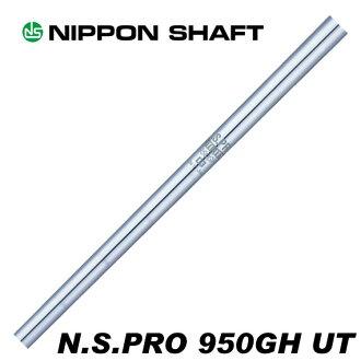 日本軸 N.S.PRO 950GH 實用程式