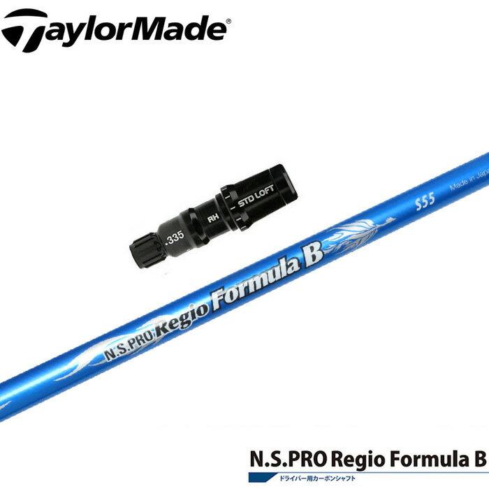【送料無料】テーラーメイド用スリーブ付シャフト NIPPONSHAFT(日本シャフト)Regio Formula B(レジオフォーミュラB)