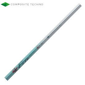 コンポジットテクノ ファイアーエクスプレス K2 COMPOSITE TECHNO FireExpress K2