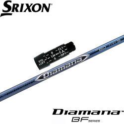 【8月上旬発売予定】【送料無料】SRIXON(スリクソン)Zシリーズ用スリーブ付シャフト三菱レイヨンDiamanaBF(ディアマナBF)