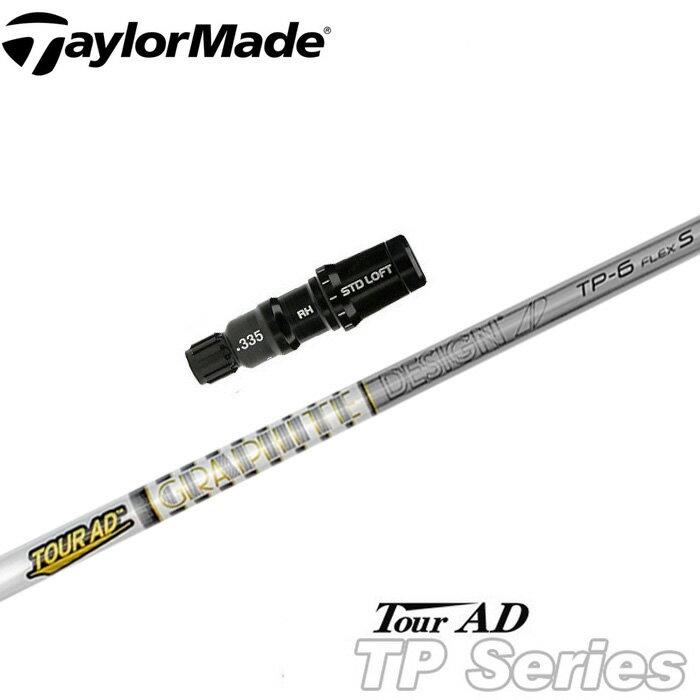 【送料無料】テーラーメイド用スリーブ付シャフト グラファイトデザイン TOUR AD TP(ツアーAD)
