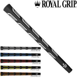 ROYAL GRIP Dual Leyer Grip ロイヤル デュアル レイヤー グリップ