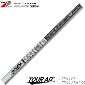 グラファイトデザイン TOUR AD U ユーティリティ専用シャフト ツアーAD U【工賃込】