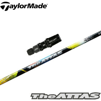 Sleeve shaft UST Mamiya The ATTAS the アッタス for the tailor maid belonging to