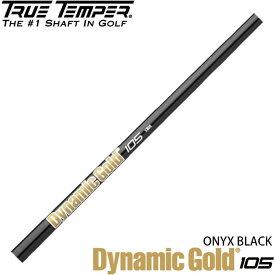 トゥルーテンパー ダイナミックゴールド 105 ONYX BLACK オニキス ブラック