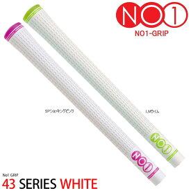 NOW ON(ナウオン) No1グリップ 43 ホワイトシリーズ バックライン有