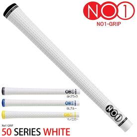 NOW ON(ナウオン) No1グリップ 50 ホワイトシリーズ