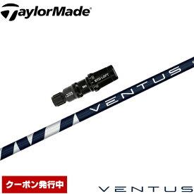 クーポン発行中 テーラーメイド用スリーブ付シャフト USフジクラ ベンタス ブルー Fujikura VENTUS Blue VELOCOREテクノロジー