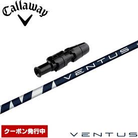 キャロウェイ用スリーブ付シャフト USフジクラ ベンタス ブルー Fujikura VENTUS Blue