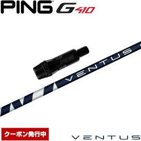クーポン発行中 ピンG410用スリーブ付シャフト USフジクラ ベンタス ブルー Fujikura VENTUS Blue VELOCOREテクノロジー