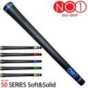 NOW ON(ナウオン)No1グリップ 50シリーズ Soft&Solid ソフト&ソリッド 30%Hard