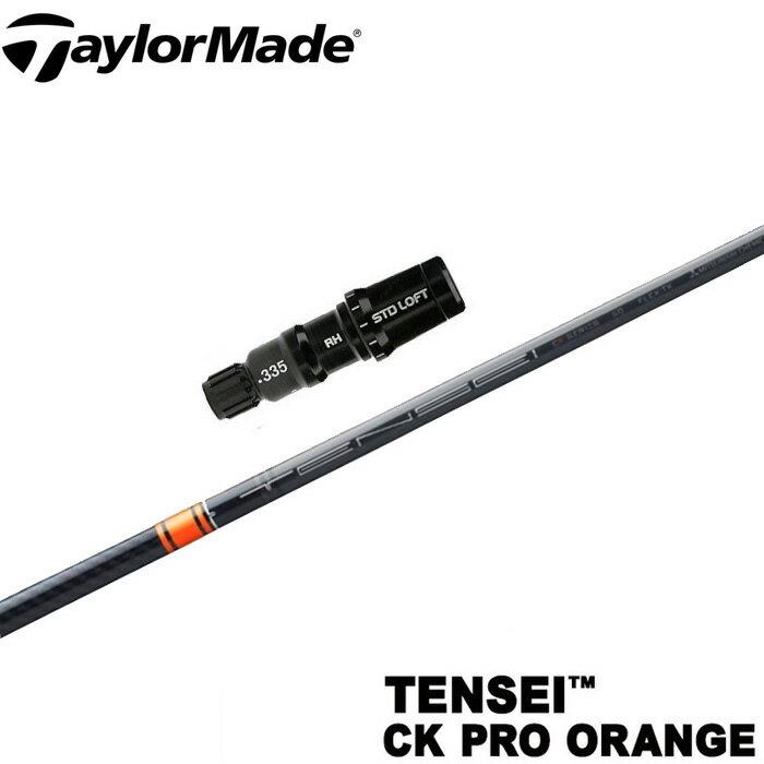 テーラーメイド用スリーブ付シャフト 三菱ケミカル TENSEI CK PRO ORANGE テンセイCKプロ オレンジ(US)