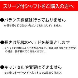 【送料無料】テーラーメイド用スリーブ付シャフト三菱ケミカル・三菱レイヨンTENSEICKPROORENGE(US)