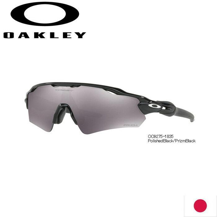 【2017年モデル】OAKLEY OO9275-1835 RADAR EV PATH ASIA FIT 日本仕様 オークリー レーダーEVパス PRIZM