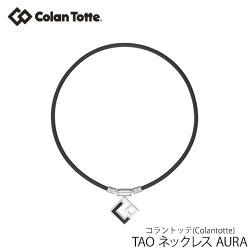 コラントッテ(Colantotte)TAOネックレスAURA