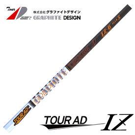 グラファイトデザイン TOUR AD IZ ツアーAD IZ【工賃込】