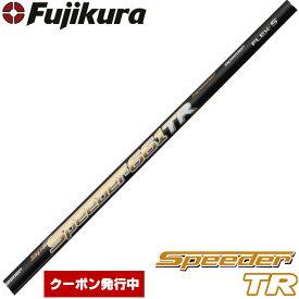 フジクラ スピーダーTR Fujikura Speeder TR 日本仕様【工賃込】※単体販売不可