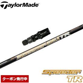 テーラーメイド/SIM M6 M5用スリーブ付シャフト フジクラ スピーダー TR 日本仕様 Fujikura Speeder TR