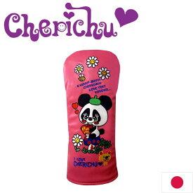 I LOVE CHERICHU フェアウェイウッド用ヘッドカバー ILC-FW0001 日本仕様 アイ ラブ チェリッチュ
