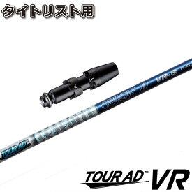 タイトリスト用スリーブ付シャフト グラファイトデザイン ツアーAD VR TOUR AD VR 日本仕様