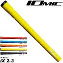 IOMIC iX 2.3 イオミック アイ エックス2.3