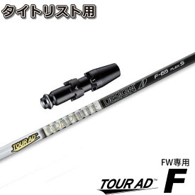 タイトリスト用スリーブ付シャフト グラファイトデザイン TOUR AD F ツアーAD F FW専用シャフト 日本仕様