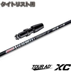 タイトリスト用スリーブ付シャフト グラファイトデザイン ツアーAD XC TOUR AD XC 日本仕様