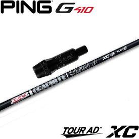 ピンG410用スリーブ付シャフト グラファイトデザイン ツアーAD XC TOUR AD XC 日本仕様