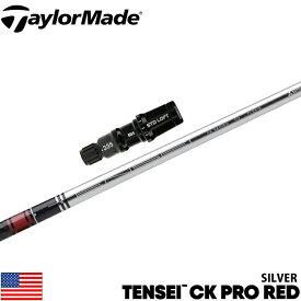テーラーメイド/SIM M6 M5用スリーブ付シャフト 三菱ケミカル TENSEI CK PRO RED SILVER テンセイ CK プロ レッド シルバーバージョン US