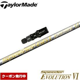 テーラーメイド/SIM M6 M5用スリーブ付シャフト フジクラ スピーダー エボリューション6 エボ6 日本仕様 Fujikura SpeederEvolution VI