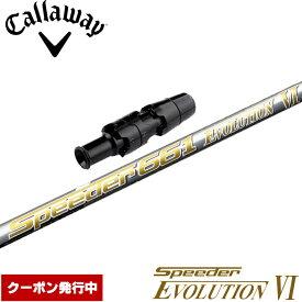 キャロウェイ用スリーブ付シャフト フジクラ スピーダー エボリューション6 エボ6 日本仕様 SpeederEvolutinVI